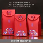婚慶喜糖盒紙盒婚禮用品喜糖袋創意