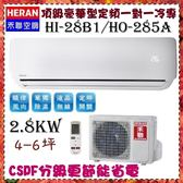 CSPF分級【HERAN 禾聯】2.8KW 4-6坪 一對一 定頻單冷空調《HI-28B1/HO-285A》全機3年壓縮機10年保固