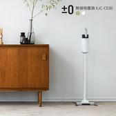 日本±0 正負零無線吸塵器Ver.3 XJC-C030(白色)