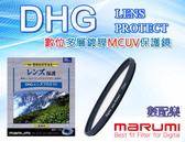 數配樂 日本 MARUMI DHG 55mm 數位 多層鍍膜 超薄框 LENS Protect MCUV 保護鏡 UV