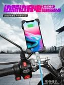 充電電動車手機支架摩托車導航支架自行車送外賣專用手機架固定架 完美情人館
