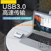 USB3.0擴展器轉換接頭拓展塢筆電多用功能外接U盤一拖四多接插口【輕派工作室】