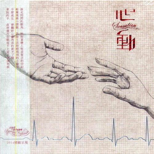心動 巴洛克獨奏家樂團 CD (購潮8)