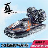 電動遙控船遙控氣墊船軍艦船模 兒童玩具水陸兩棲高速快艇擺模型 MKS全館免運