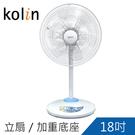 夏季加碼買就送手持式風扇Kolin歌林1...