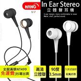 全新智能控制 耳機【HANG】U7 語音通話 入耳式設計3.5mm耳機孔 支援聽音樂 MP3 通話 有線耳機