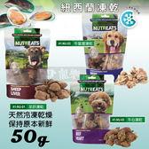 [寵樂子]《紐西蘭NUTREATS》冷凍乾燥天然狗零食-魚軟骨 鹿肉 綠貽貝/三種健康天然零食
