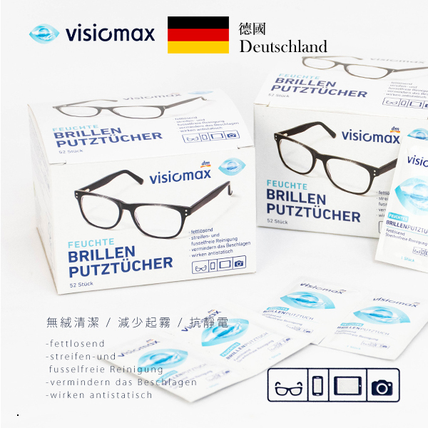 德國 DM 鏡面清潔擦拭布 52片/盒 拭鏡布 眼鏡清潔擦拭布 手機螢幕擦拭布【PQ 美妝】