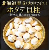 D2【魚大俠】BC031日本北海道生食級干貝(S/31~35顆/1kg/盒)