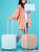 新款行李箱女小號18寸登機迷你拉桿箱20寸男小清新密碼箱子輕便潮 1995生活雜貨