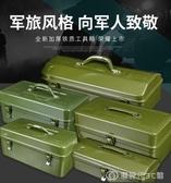 加厚鐵皮工具箱大中小號家用五金鐵制工具盒鐵箱手提式收納盒車載 創時代YJT