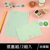 珠友 LP-25023 信套組/信封+信紙+貼紙/手寫信箋/2組入