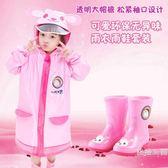 兒童雨衣雨鞋套裝女孩男孩女童男童公主幼兒園小學生防水雨披水鞋【快速出貨八折優惠】