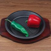 胡椒廚房烤肉鍋圓形鐵板飯燒烤盤煎西餐牛排鐵板燒電磁爐烤盤家用「摩登大道」