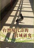 (二手書)台灣現代詩的跨域研究