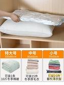 真空壓縮袋行李箱專用大號被褥裝棉被子衣物學生【輕奢時代】