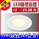 (可調色崁燈) 含稅 15W LED崁燈 三段調色 崁入孔14.5公分 超薄款 全電壓 LED調色崁燈 ITE-050242