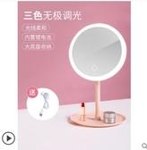 化妝鏡子桌面臺式美妝led帶燈宿舍便攜梳妝鏡家用放大雙面鏡 花樣年華