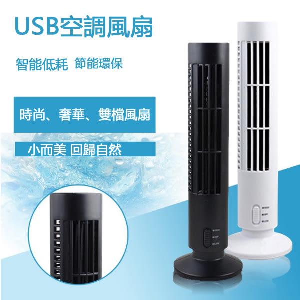USB電風扇 涼爽 夏季新品 塔扇迷你 無葉塔式 空調扇 小風扇 台式辦公 桌面 靜音 學生宿舍 e起購