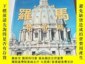 二手書博民逛書店罕見永恆之城羅馬梵蒂岡Y200392