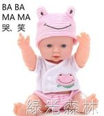 發聲仿真嬰兒娃娃洗澡洋娃娃全身軟膠寶寶早教兒童女孩玩具娃娃 igo 綠光森林