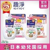 日本獅王趣淨洗手慕斯x2+補充包x2