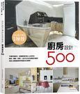 設計師不傳的私房秘技:廚房設計500...