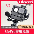 【現貨】V2 保護殼 保護框 Ulanzi 兔籠 相機擴充 麥克風 GoPro Hero 7 6 5 屮W6