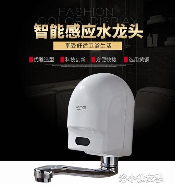全自動感應洗手器洗手器入墻式洗手器感應水龍頭 洛小仙女鞋