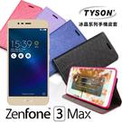 【愛瘋潮】ASUS ZenFone 3 Max (ZC520TL) 5.2吋 冰晶系列 隱藏式磁扣側掀皮套 保護套 手機殼