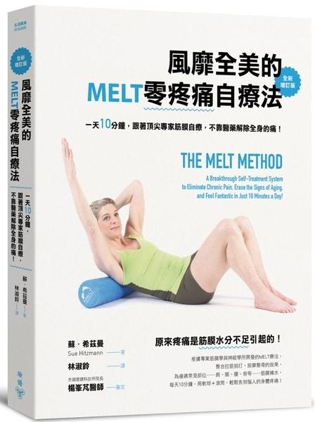 風靡全美的MELT零疼痛自療法(全新增訂版):一天10分鐘,跟著頂尖...【城邦讀書花園】