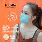 【HAOFA x MASK】 平價 N9...