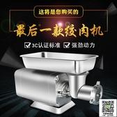 不銹鋼家商用升級加厚全自動台式絞肉灌腸碎肉碎菜機大功率非正元 MKS 宜品