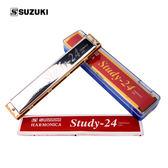 【小叮噹的店】SUZUKI 鈴木 Study-24 口琴 C調 A調 C#調 F調 G調 附贈擦琴布