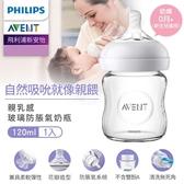 Philips AVENT飛利浦新安怡 親乳感玻璃防脹氣奶瓶-120ml(單入)