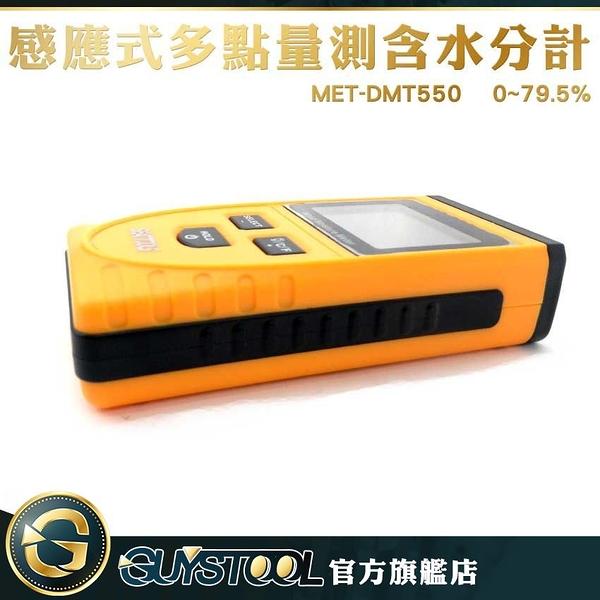 GUYSTOOL  MET-DMT550 可顯示溫度 感應式/多點量測含水份計 可測0~50mm深 品管