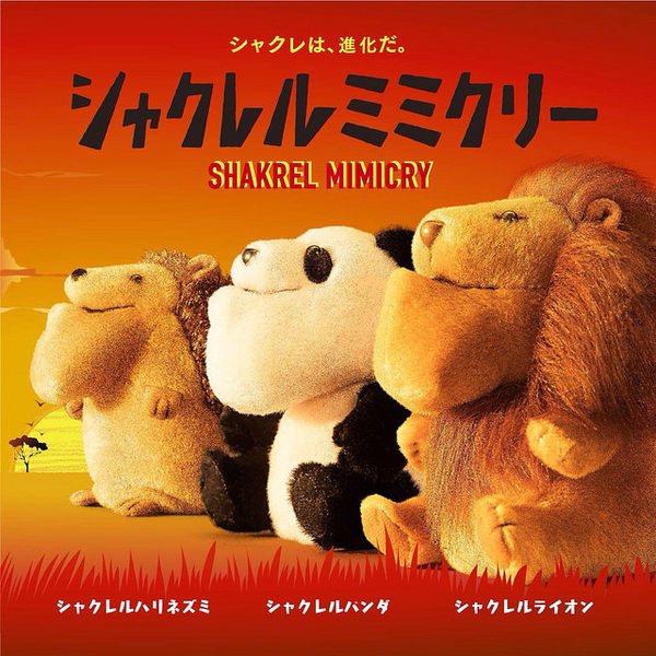 【小福部屋】日本  T-ARTS 厚到動物星球 仿聲布偶 迴聲玩具 獅子/熊貓/刺蝟 【新品上架】