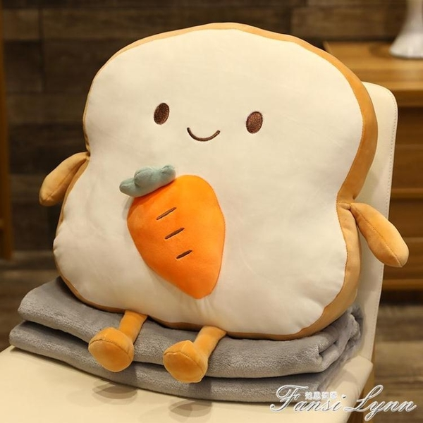 可愛吐司面包暖手抱枕被子兩用辦公室靠墊靠枕午睡神器毯子學生女 范思蓮恩