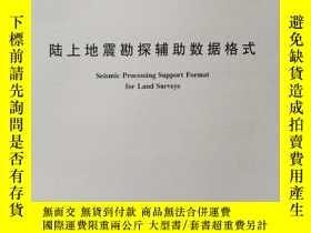 二手書博民逛書店Q SHO罕見001--2005陸上地震勘探輔助數據格式Y245