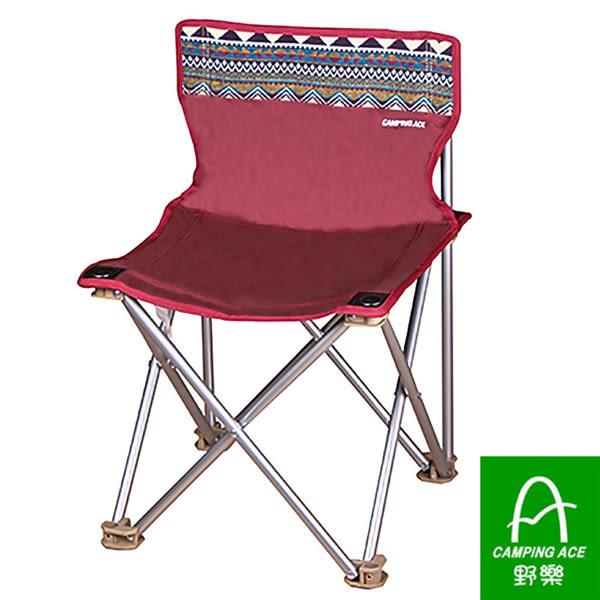 CAMPING ACE 野樂 高級鋁管休閒椅『紅』 ARC-881A 折疊椅 露營 摺疊椅