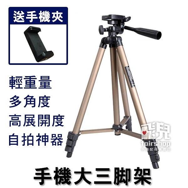 【妃凡】自拍不求人! WT-3130 手機大三角架 送自拍器 1.2m 可伸縮 通用 三腳架 伸縮腳架 198