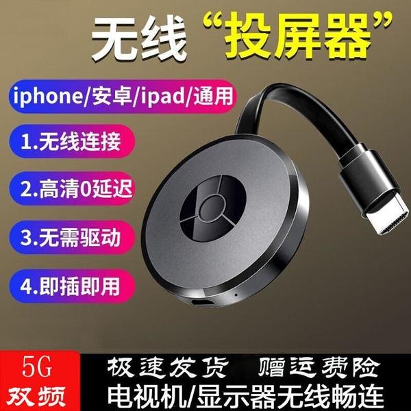 無線同屏器手機投屏器蘋果安卓手機連接電視高清4K家用手機投影儀 快速出貨