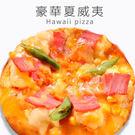 豪華夏威夷披薩(薄皮)一入