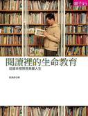 (二手書)閱讀裡的生命教育