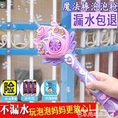 泡泡機抖音同款兒童泡泡機魔法棒不漏水全自動吹泡泡棒槍照相機網紅玩具 迷你屋 新品