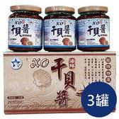 【水岸品鮮】XO干貝醬(3罐組)-免運