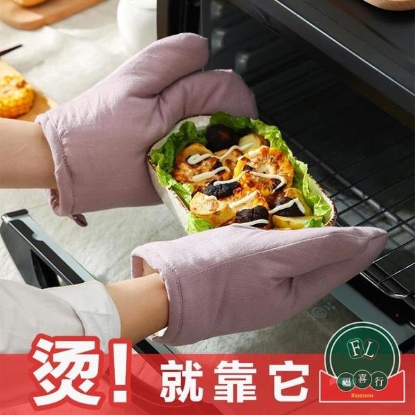 2個裝 隔熱手套廚房耐高溫微波爐烤箱專用烘焙用品【福喜行】