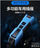車載逆變器 車載逆變器12V24V轉220v電源轉換器多功能汽車插排充電器火藍刀鋒 快速出貨