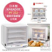 【配件王】 免運 公司貨 日本製 一年保 KNEADER PF102 組合式 發酵箱 發酵機 烹飪專用