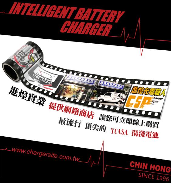 【CSP】YUASA湯淺NPH5-12高率型閥調密閉式鉛酸電池~12V5Ah